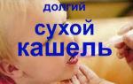 Долгий сухой кашель у детей