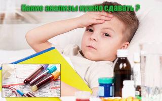 Ребенок часто болеет. Какие анализы нужно сдавать