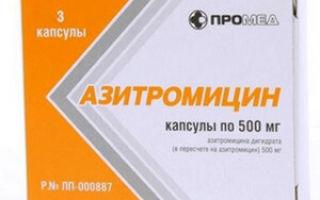 Лечение гайморита препаратом Азитромицин