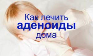 Лечение аденоидов домашними средствами