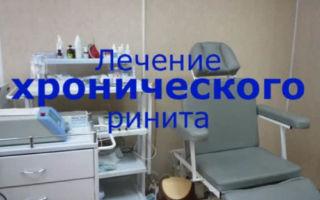 Лечение хронического ринита