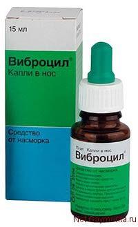 средство от насморка Виброцил