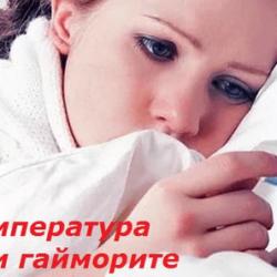 Может ли быть температура при гайморите