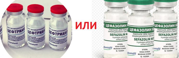 Цефазолин или Цефтриаксон