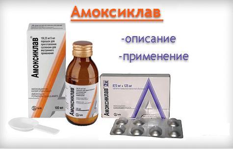 амоксиклав применение препарата