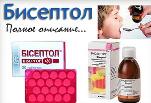 Бисептол при ангине применение препарата