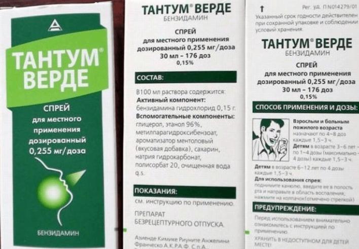 Тантум верде применение и побочный эффект