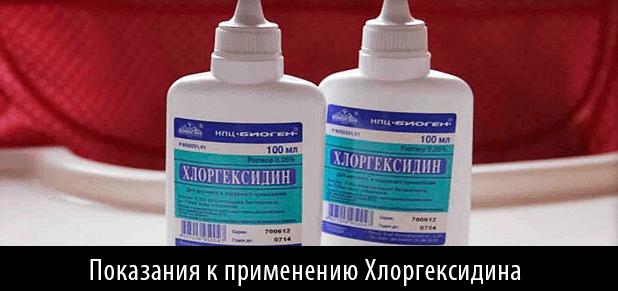 показание к применению хлоргексидина