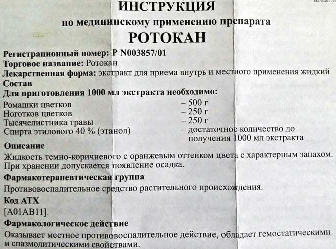 Ротокан применение - инструкция